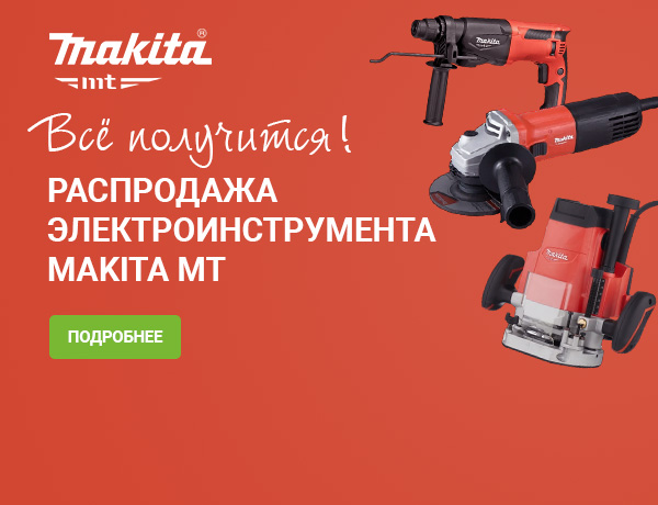 Распродажа электроинструмента Makita MT