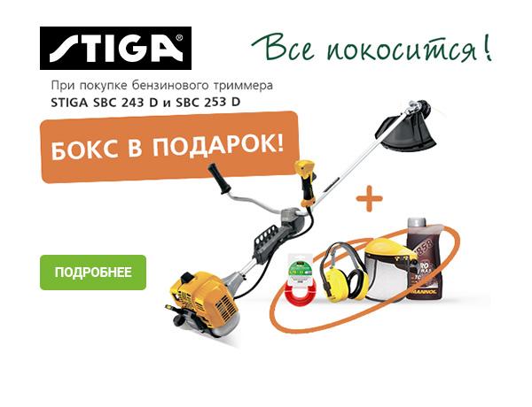 Подарки при покупке бензинового триммера Stiga