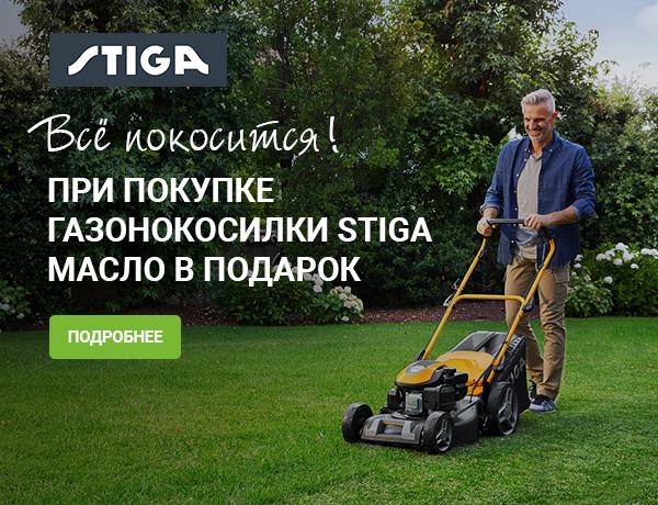 Акция на газонокосилки Stiga
