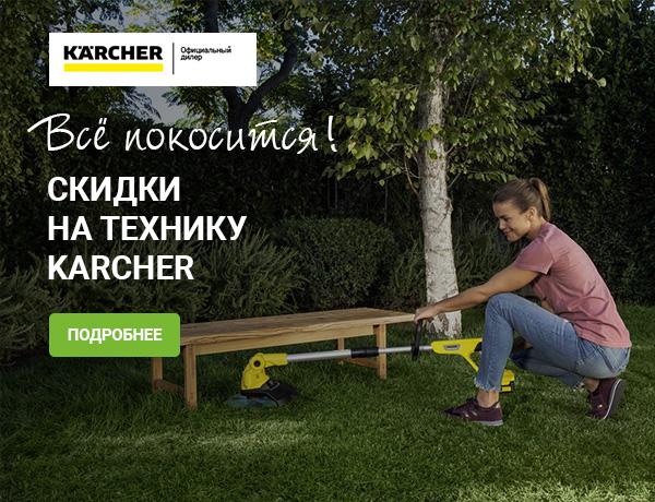 Скидки на технику Karcher