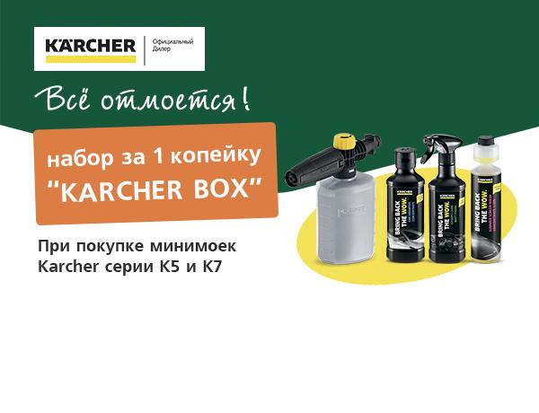 Акция на минимойки Karcher