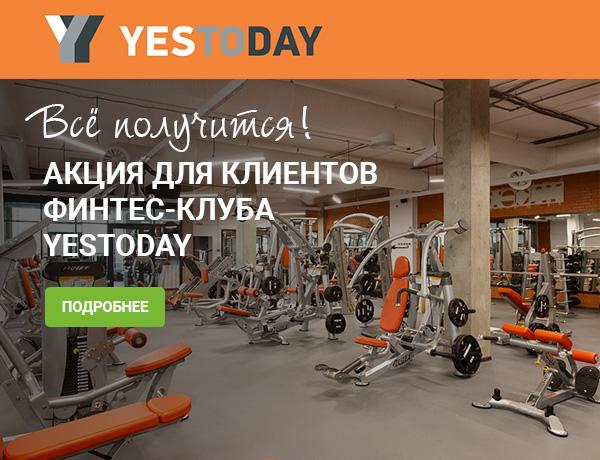 Акция для клиентов фитнес-клуба Yestoday