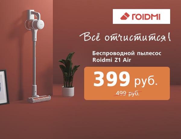 Скидка 20% на пылесос Roidmi Z1 Air