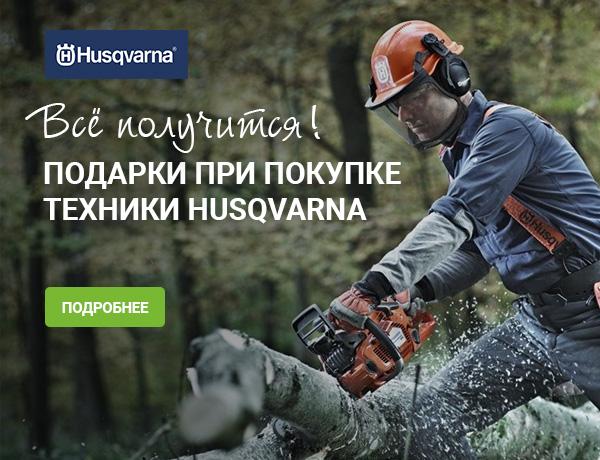 Акция на технику Husqvarna