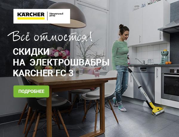 Скидки на электрошвабры Karcher FC 3