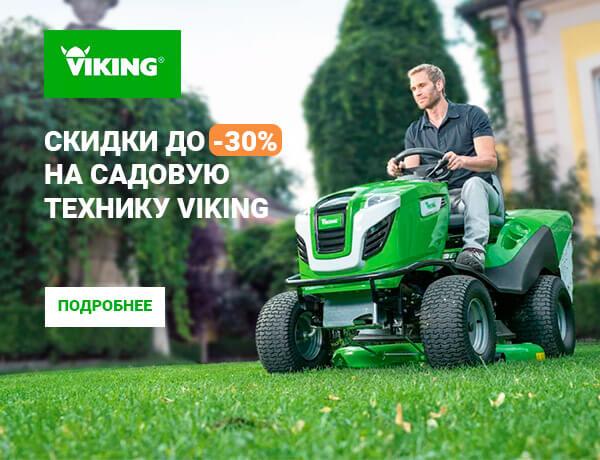 Скидки до 30% на садовую технику Viking