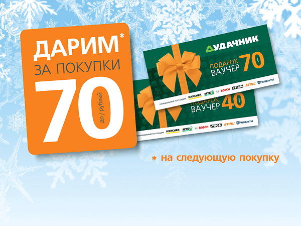 До 70 рублей в подарок от «Удачника» в Новый год