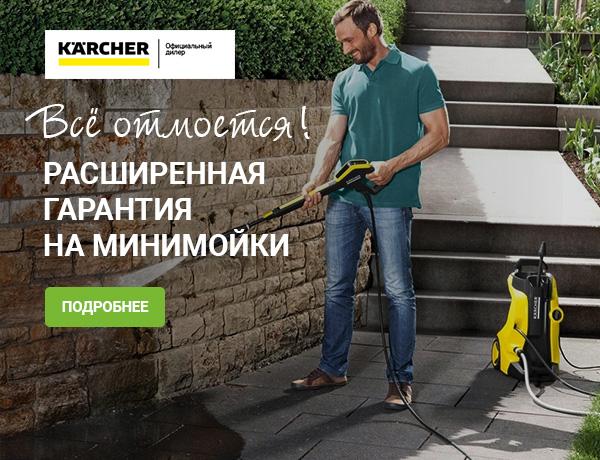 Продление гарантии на минимойки Karcher
