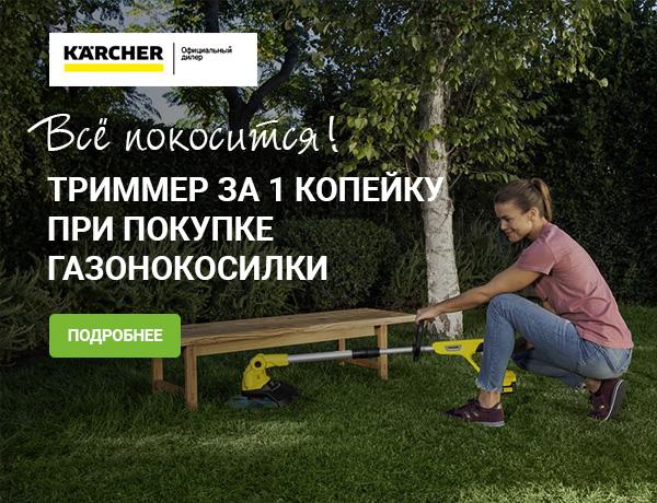 Триммер Karcher за 1 копейку при покупке газонокосилки Karcher