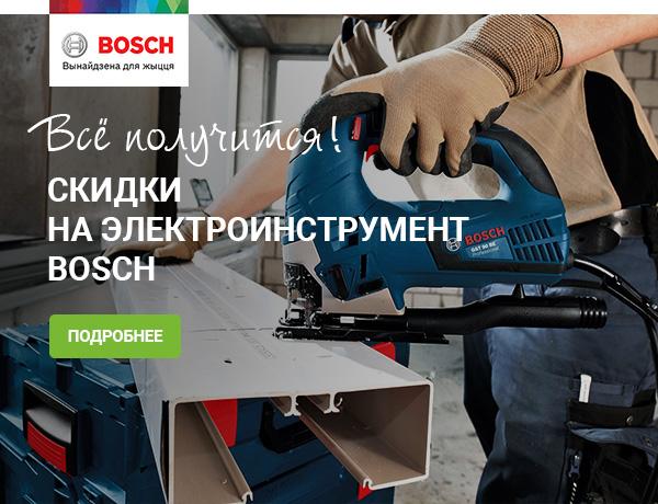 Скидки на электроинструмент Bosch