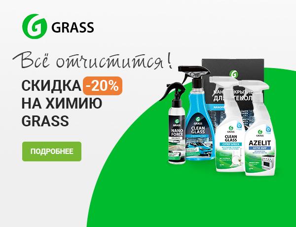 Скидка -20% на химию Grass
