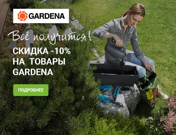 Скидка -10% на товары Gardena