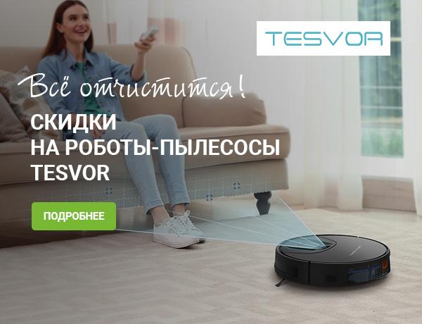 Скидки на роботы-пылесосы Tesvor