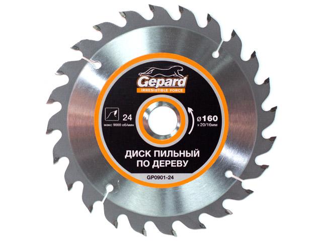 Диск пильный 160х20/16 мм 24 зуб. по дереву GEPARD (твердоспл. зуб)