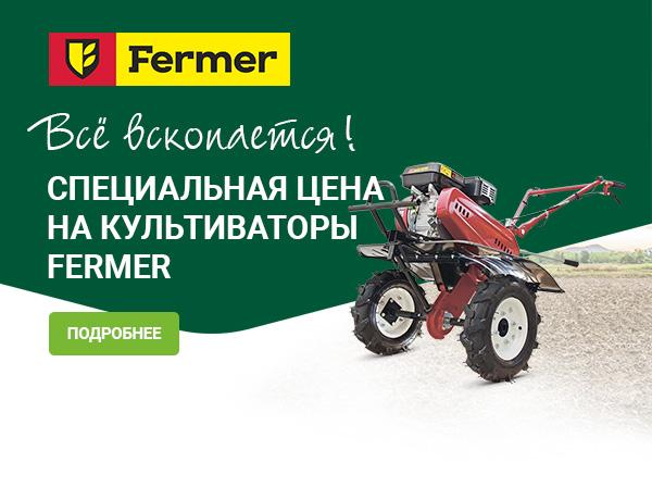 Специальная цена на культиваторы Fermer