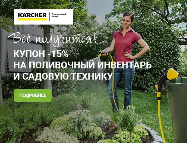 Скидка -15% на поливочный инвентарь и товары для сада Karcher