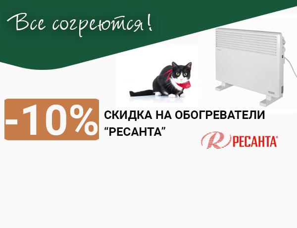 """Скидка на обогреватели """"Ресанта"""""""