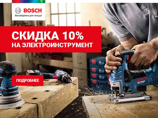 Скидка -10% на электроинструмент Bosch