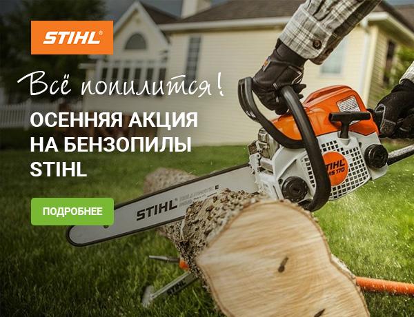 Осенняя акция на бензопилы STIHL