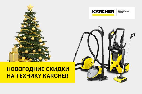 Новогодние скидки на технику Karcher