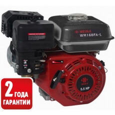 Двигатель бензиновый WEIMA WM 168 FA (S shaft)