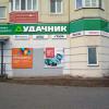Открытие магазина «Удачник» в Минске (ул. Наполеона Орды, 23)