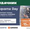 Husqvarna Day в магазине «Удачник» в ТЦ «Боро»