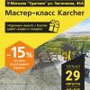 Мастер-класс Karcher в магазине «Удачник» в Солигорске