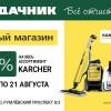 Минус 15 % на весь ассортимент KARCHER в магазине техники для дома, сада и ремонта «Удачник» в Гродно