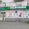 10-й магазин «Удачник» теперь в Молодечно