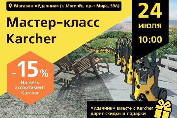Мастер-класс Karcher в магазине «Удачник» в Могилёве