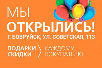 11-й магазин «Удачник» теперь в Бобруйске