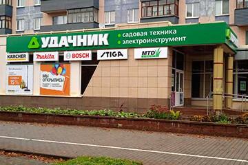 13-й магазин «Удачник» теперь в Новополоцке