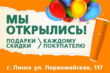 12-й магазин «Удачник» теперь в Пинске