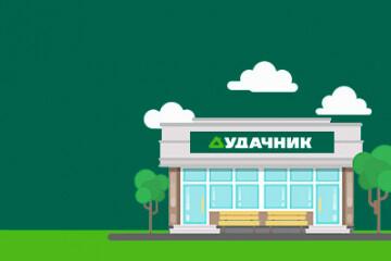 Время работы магазинов «Удачник» в декабре – январе