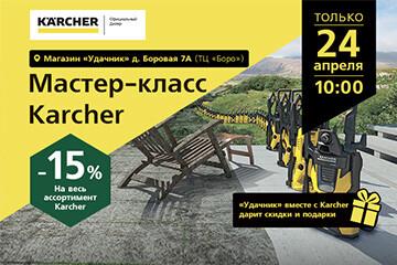 Мастер-класс Karcher в магазине «Удачник» на Боровой