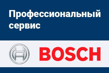 Новый сервис от Bosch: Бесплатная доставка инструмента в сервисный центр