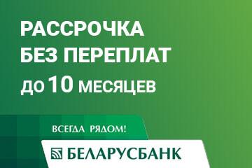 Теперь в «Удачнике» рассрочка без переплат до 10 месяцев от ОАО «АСБ Беларусбанк»