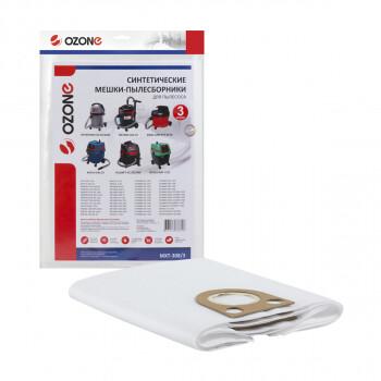 Фильтр-мешки синтетические OZONE для BOSCH GAS 25, KRESS 1400, ИНТЕРСКОЛ ПУ-32/1200 3 шт
