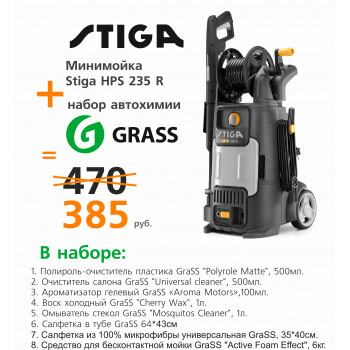 Аппарат высокого давления Stiga HPS 235 R