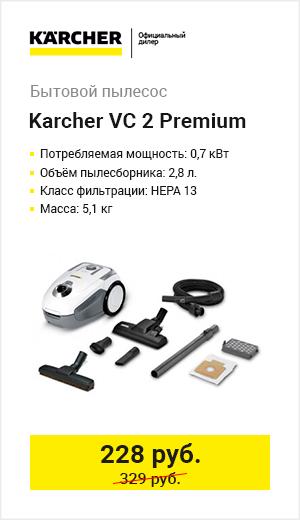 Пылесосы бытовые Karcher